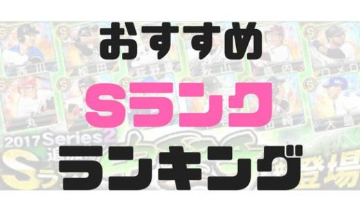 プロスピA-Sランク当たりランキングベスト9~初心者おすすめ編!