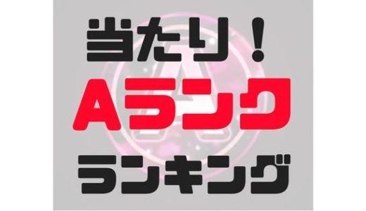 プロスピA・Aランク当たりランキングベスト9~初心者おすすめ編