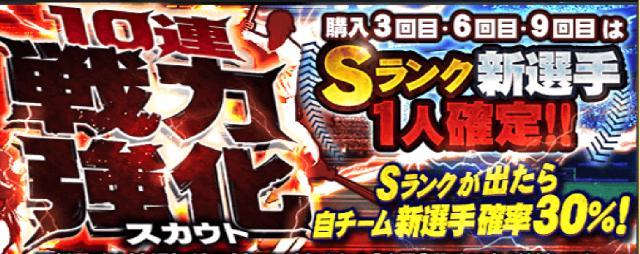 戦力強化スカウト10連title