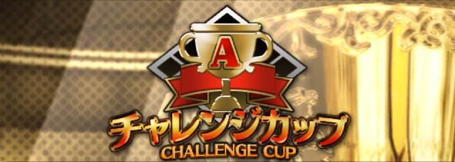 イベントチャレンジカップ