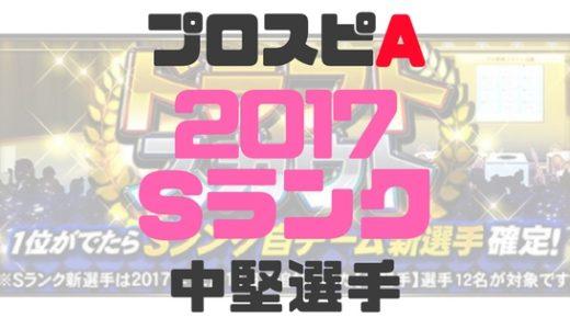 プロスピA 2017 Series2 Sランク中堅手 追加選手一覧