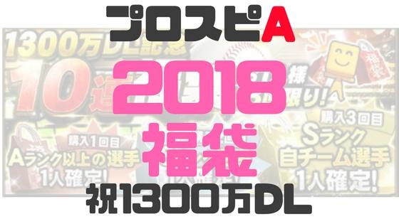 2018福袋ガチャ