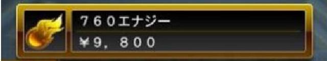 福袋10連ガチャエナジー