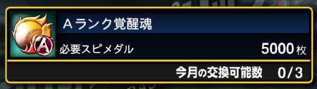 覚醒魂スピメダル