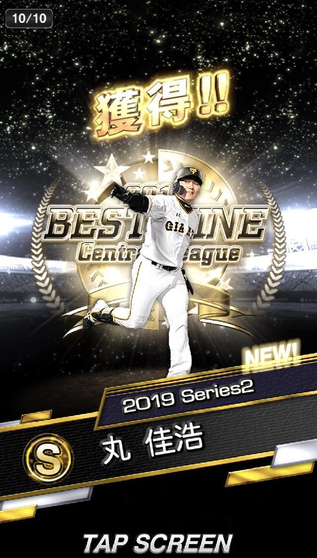 2019-B9TH丸