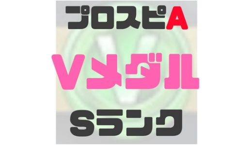 プロスピA・Vメダル使い方とストーブリーグスカウト報酬一覧!