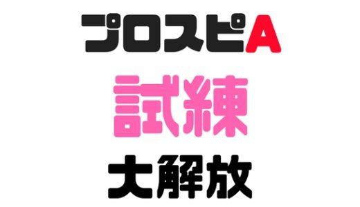 プロスピA・試練大開放!特殊能力レベルアップの大チャンス!