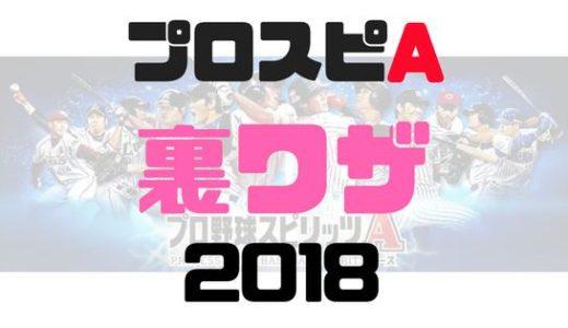プロスピA攻略!裏技2017から2018裏技が予想できるぞ!