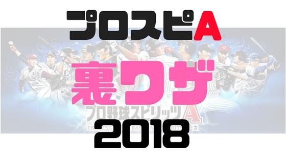 裏ワザ予想2018