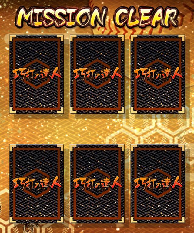 イベント巧打の達人ミッションカード