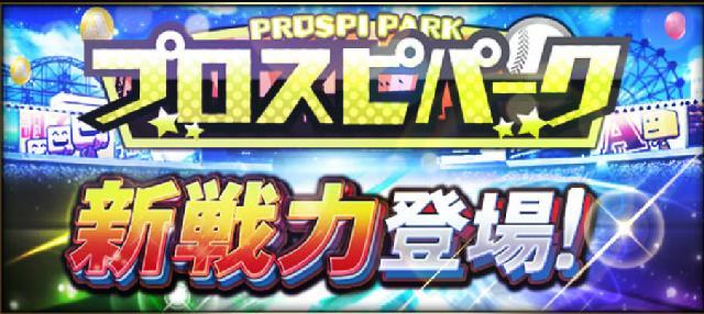 プロスピパーク新戦力