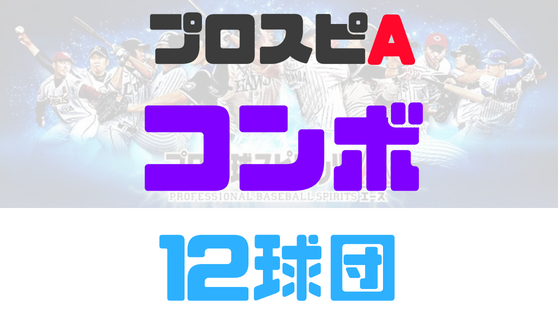 コンボ12球団