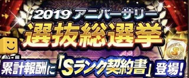 アニバーサリー選抜総選挙結果