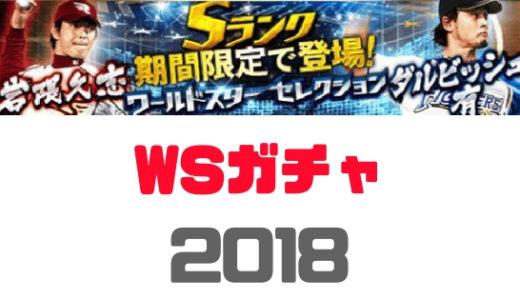 プロスピA-ワールドスターガチャ2018登場!ひくべきがNOか?