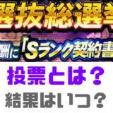 選抜総選挙投票