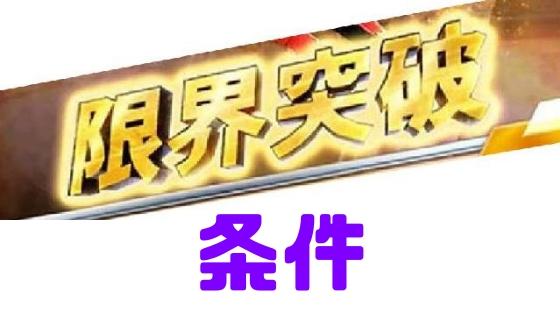 突破 プロスピ 限界 プロスピa 限界突破ができないカードとできるカードについて!