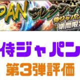 侍ジャパン第3弾評価