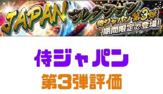 プロスピA-侍ジャパン第3弾登場!開催期間と選手評価一覧