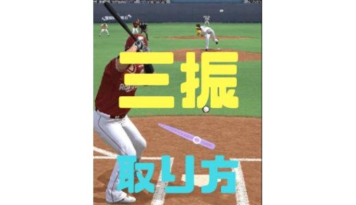 プロスピA-三振の取り方なんてある?コツは投手と投球パターン